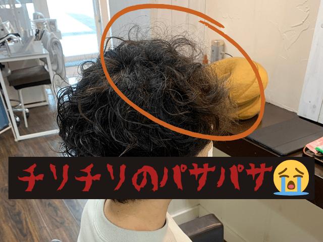 くせ毛ショート40代
