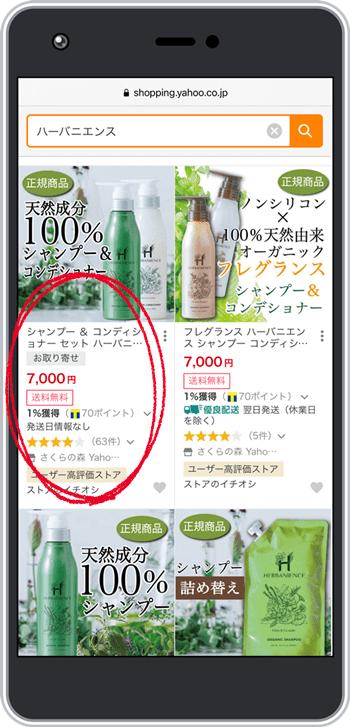 ハーバニエンス Yahoo!ショッピング