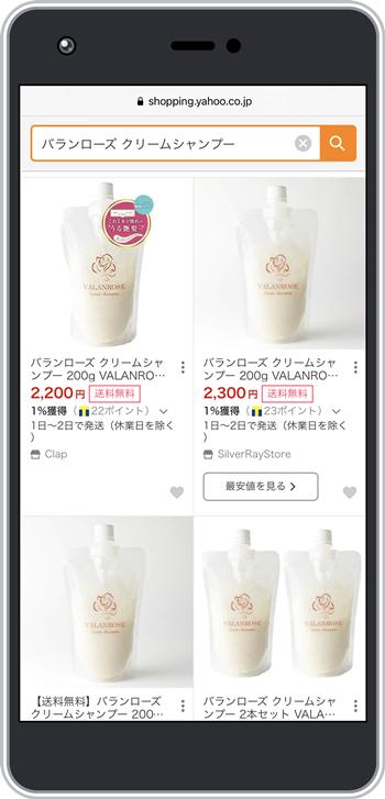 バランローズ クリームシャンプー Yahoo!ショッピング