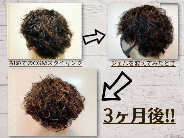 カーリーヘア やり方 日本人